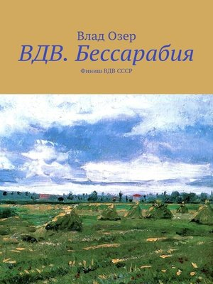 cover image of ВДВ.Бессарабия. Финиш ВДВ СССР